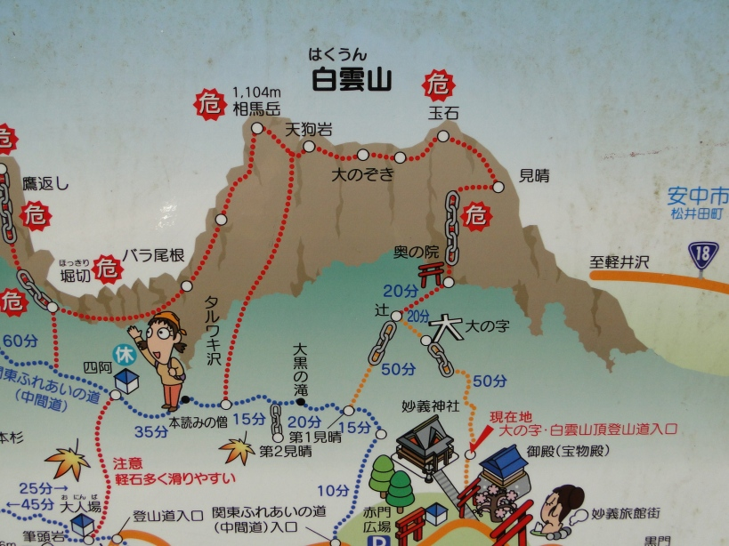 The first part of the route. Note the chains and the danger signs in red.