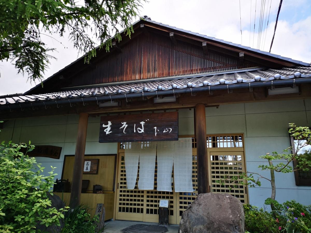 Nama Soba Gezan, Numata City, GunmaPrefecture